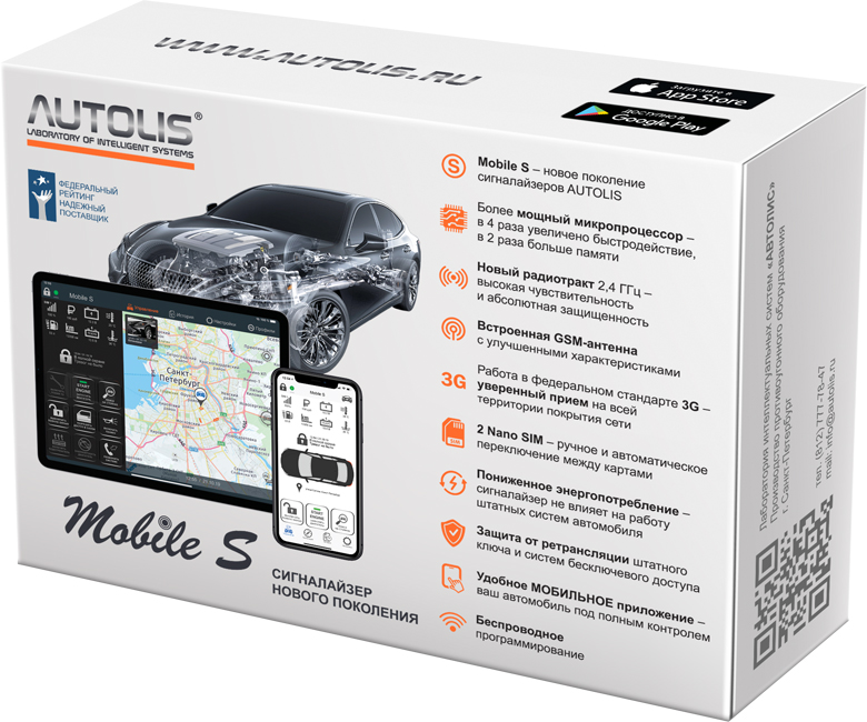 autolis_mobile_S_box